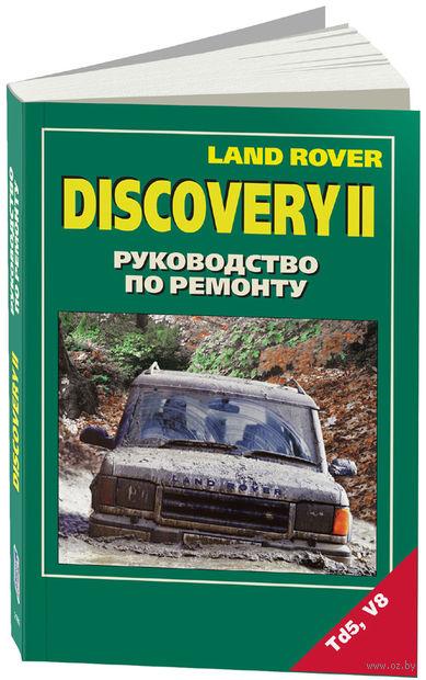 Discovery 2. Руководство по ремонту