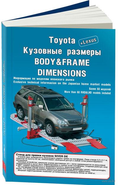 Toyota + Lexus  кузовные размеры. Правый и левый руль
