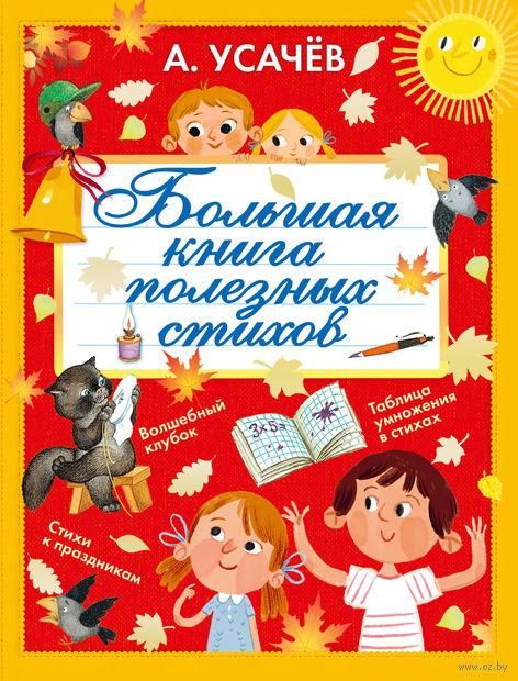 Большая книга полезных стихов. Андрей Усачев