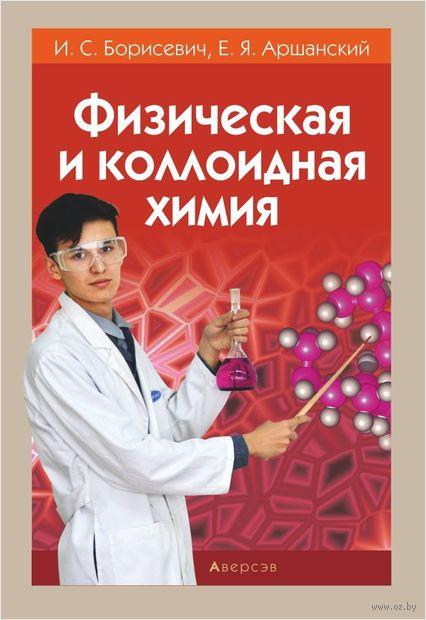 Физическая и коллоидная химия — фото, картинка