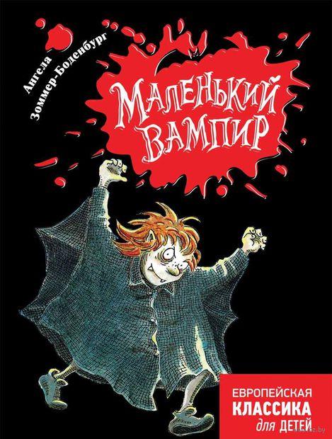 Маленький вампир — фото, картинка