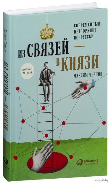 Из связей - в князи или современный нетворкинг по-русски — фото, картинка