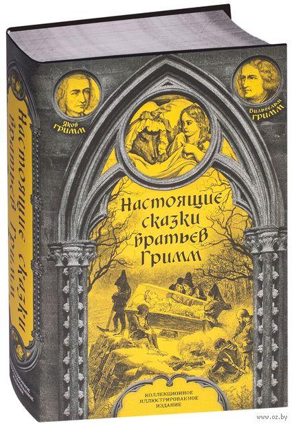 Настоящие сказки братьев Гримм — фото, картинка