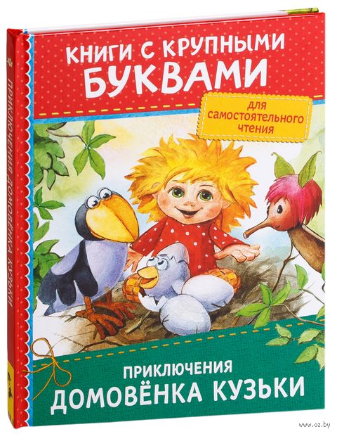 Приключения домовёнка Кузьки — фото, картинка