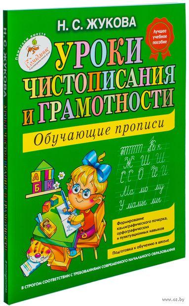 Уроки чистописания и грамотности. Обучающие прописи. Надежда Жукова