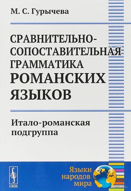 Сравнительно-сопоставительная грамматика романских языков. Итало-романская подгруппа (м) — фото, картинка