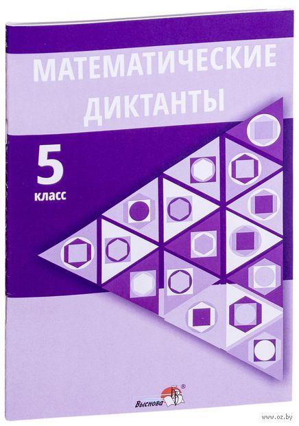 Математические диктанты. 5 класс — фото, картинка