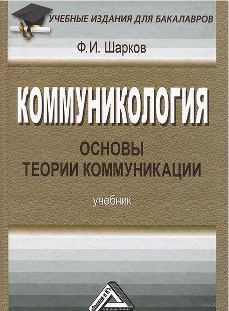 Коммуникология. Основы теории коммуникации. Феликс Шарков