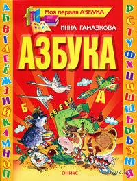 Азбука. Инна Гамазкова