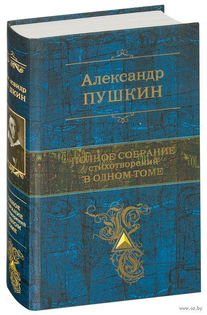 Полное собрание стихотворений в одном томе. Александр Пушкин