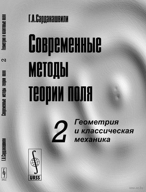 Современные методы теории поля. Том 2. Геометрия и классическая механика — фото, картинка