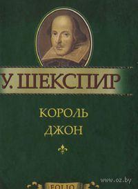 Король Джон (миниатюрное издание). Уильям Шекспир