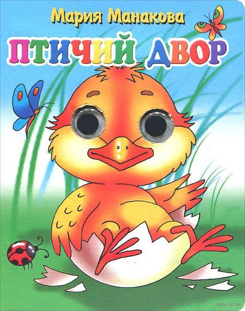 Птичий двор. Мария Манакова