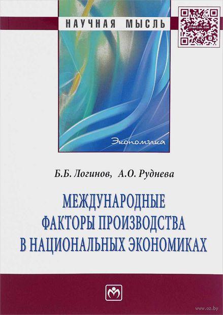 Международные факторы производства в национальных экономиках. Б. Логинов, Анастасия Руднева