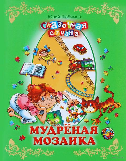 Мудреная мозаика. Юрий Любимов
