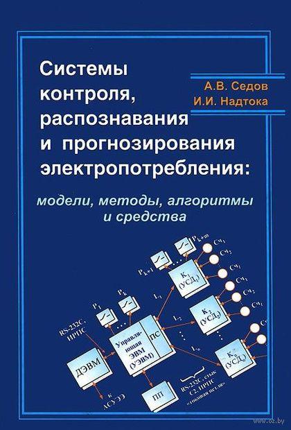 Системы контроля, распознавания и прогнозирования электропотребления. Модели, методы, алгоритмы и средства. И. Надтока, А. Седов