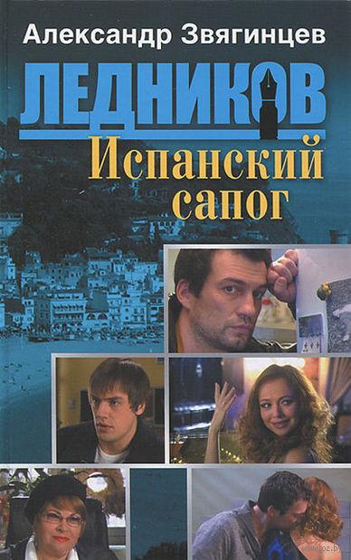 Испанский сапог. Александр Звягинцев