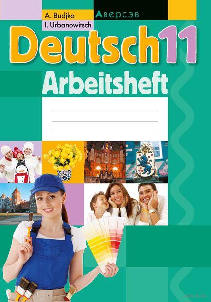 Немецкий язык. 11 класс. Рабочая тетрадь — фото, картинка