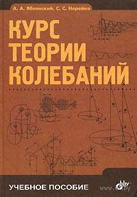 Курс теории колебаний. Анатолий Яблонский, С. Норейко