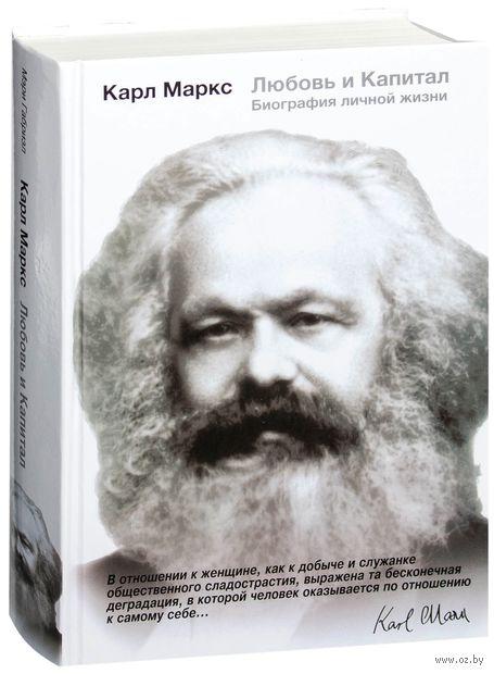 Карл Маркс. Любовь и капитал. Мэри Габриэл