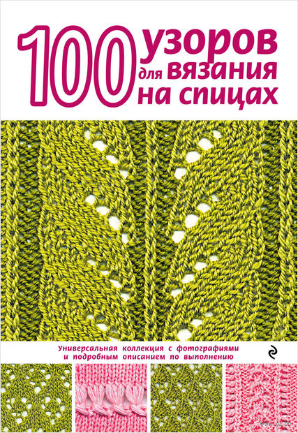 100 узоров для вязания на спицах. Надежда Свеженцева