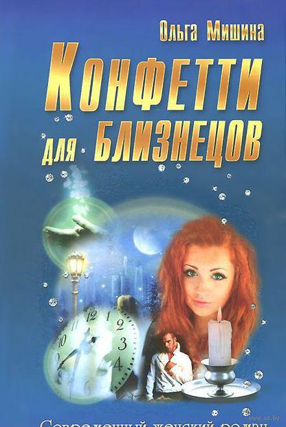 Конфетти для близнецов. Ольга Мишина