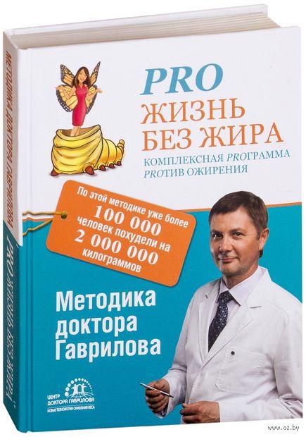 PRO жизнь без жира. Михаил Гаврилов