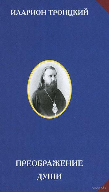 Преображение души. Иларион Архиепископ Троицкий