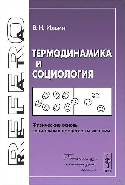 Термодинамика и социология. Физические основы социальных процессов и явлений. Валерий Ильин