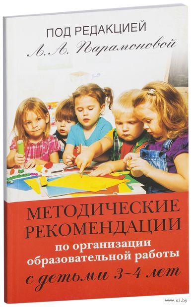 Методические рекомендации по работе с детьми 3-4 лет. Лариса Парамонова