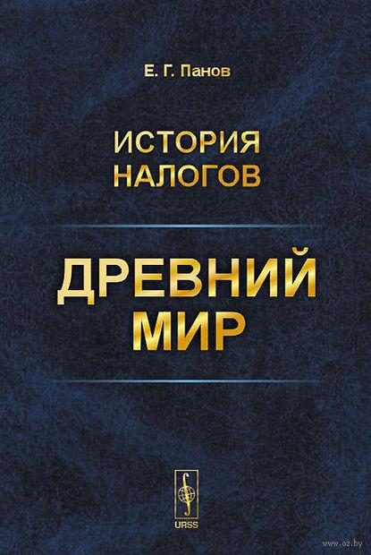 История налогов. Древний мир (м) — фото, картинка