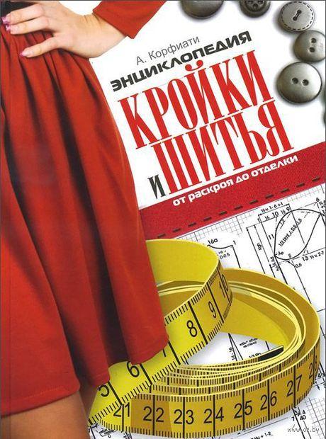 Энциклопедия кройки и шитья — фото, картинка