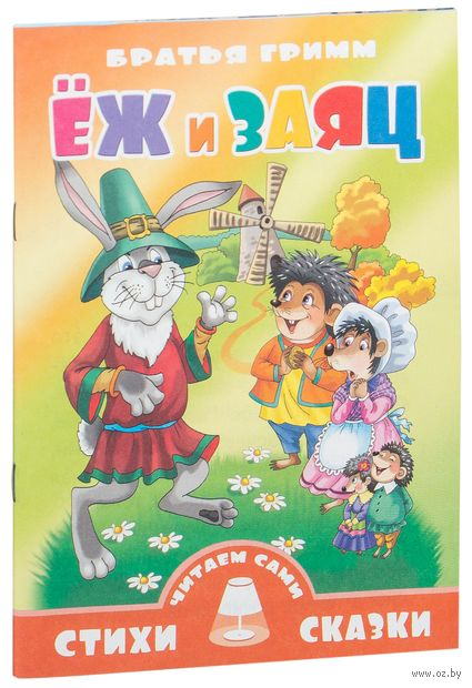 Ёж и заяц — фото, картинка