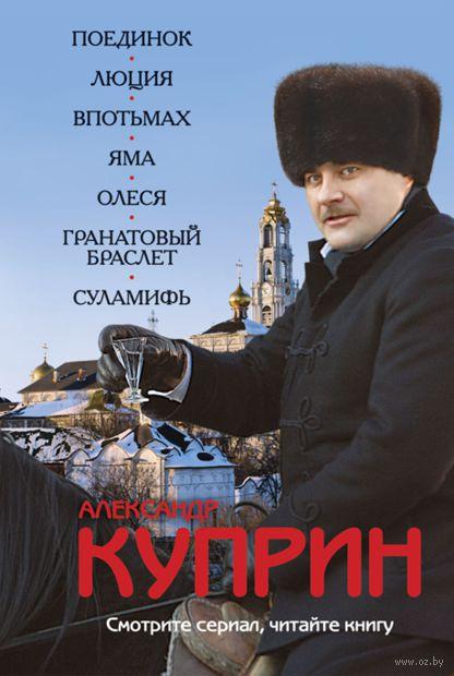 Поединок. Люция. Александр Куприн