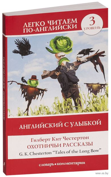 Tales of the Long Bow. Уровень 3. Гилберт Честертон