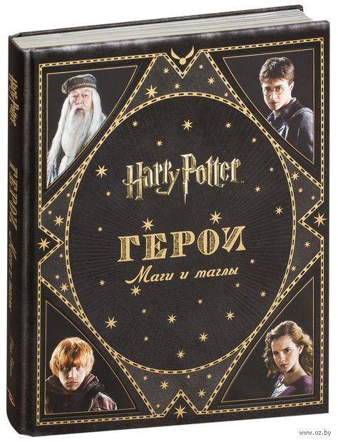 Гарри Поттер. Герои. Маги и маглы — фото, картинка