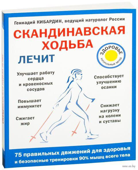 Скандинавская ходьба лечит. Геннадий Кибардин