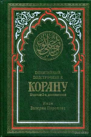 Понятийный подстрочник к Корану — фото, картинка