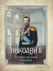 Николай II. Последний российский император — фото, картинка