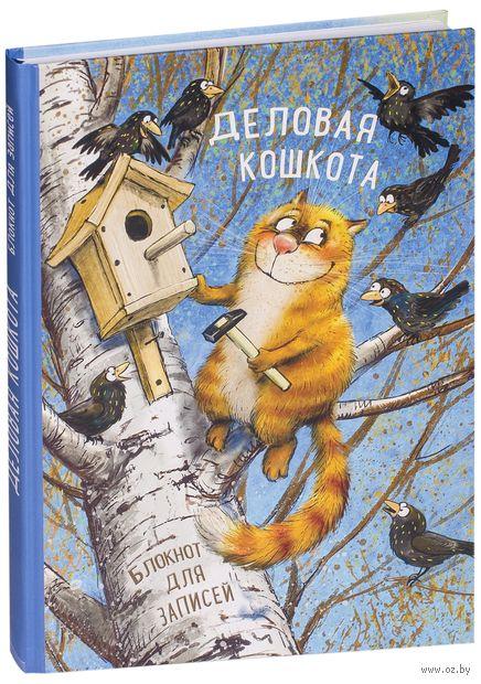 """Блокнот """"Деловая кошкота"""" (А4) — фото, картинка"""