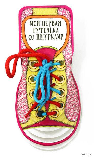 Моя первая туфелька со шнурками — фото, картинка