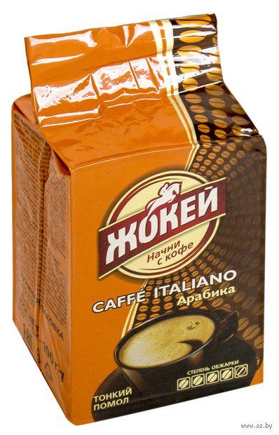 "Кофе молотый ""Жокей. Caffe Italiano"" (100 г) — фото, картинка"