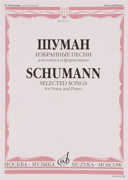 Шуман. Избранные песни для голоса и фортепиано — фото, картинка