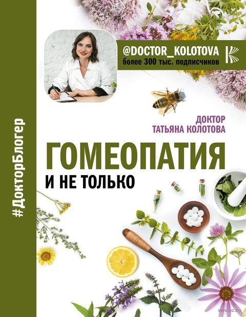 Гомеопатия и не только — фото, картинка