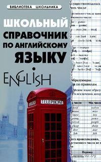 Школьный справочник по английскому языку. Светлана Первухина