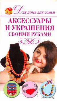 Аксессуары и украшения своими руками. Надежда Севостьянова