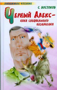 Черный Алекс - няня специального назначения. Станислав Востоков