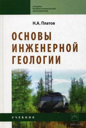 Основы инженерной геологии. Николай Платов