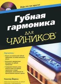 """Губная гармоника """"для чайников"""" (+ CD). Уинслоу Йеркса"""
