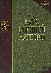 Курс высшей алгебры. Александр Курош